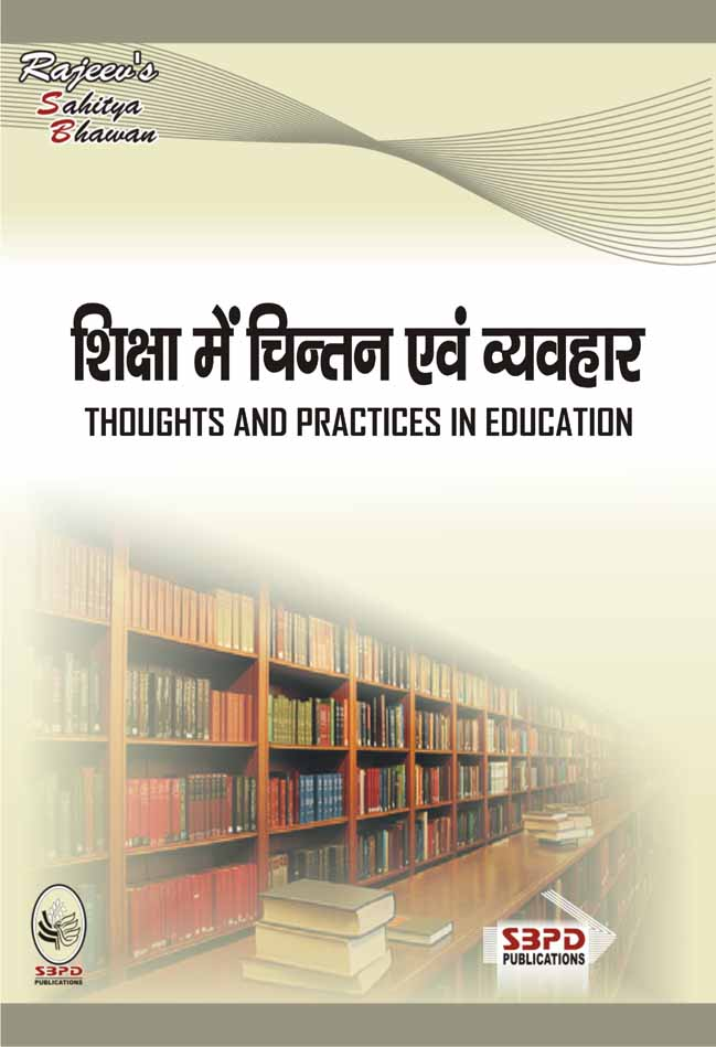 Thoughts and Practices in Education