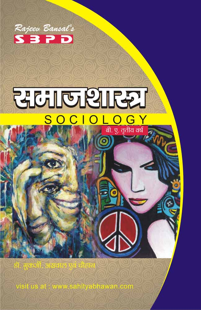 ??????????? (Sociology) Paper I - ????????????? ???????????? (Sociological Perspectives), Paper II - ??????? ??????????? (Social Anthropology), Paper III - ???? ??? ??????? ?????? (Social Movement in India)