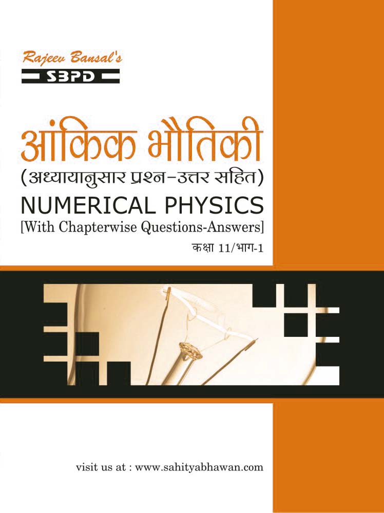 Numerical Physics With Chapterwise Question - Answers For Class XI