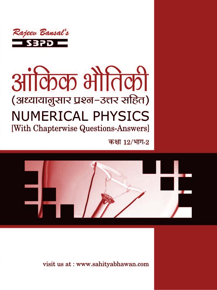 Numerical Physics With Chapterwise Question - Answers Class XII (2017-18)