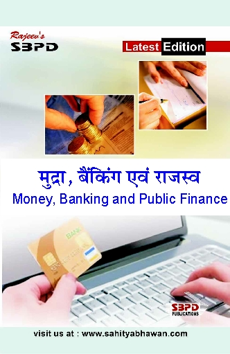 Money, Banking and Public Finance