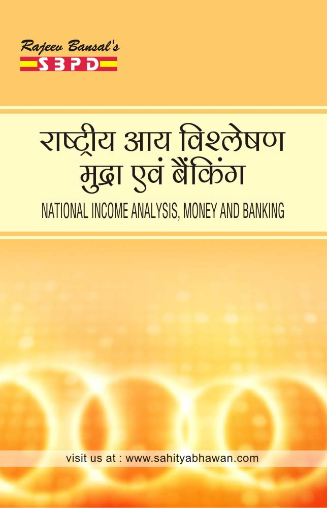 National Income Analysis, Money And Banking