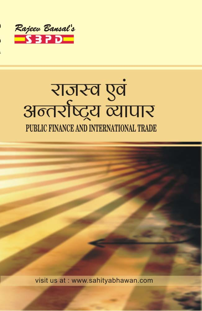 Public Finance And International Trade