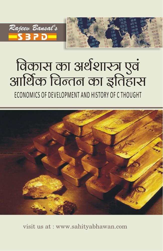 Development Economics and History of Economic Thought