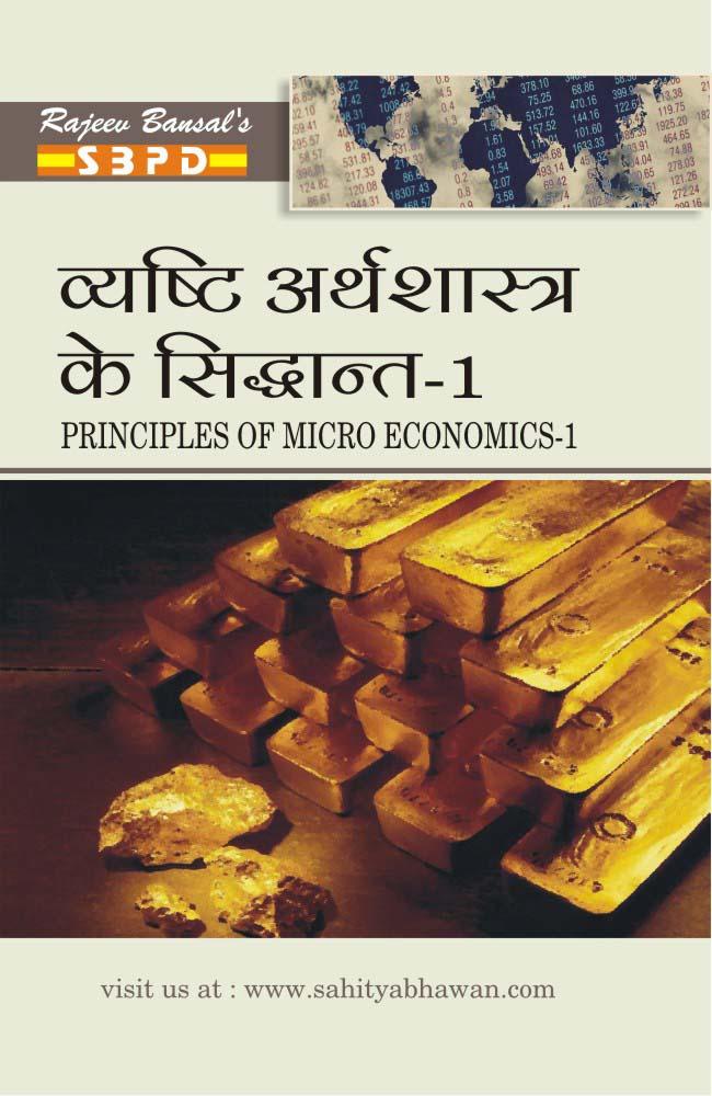Principles Of Micro Economics-1