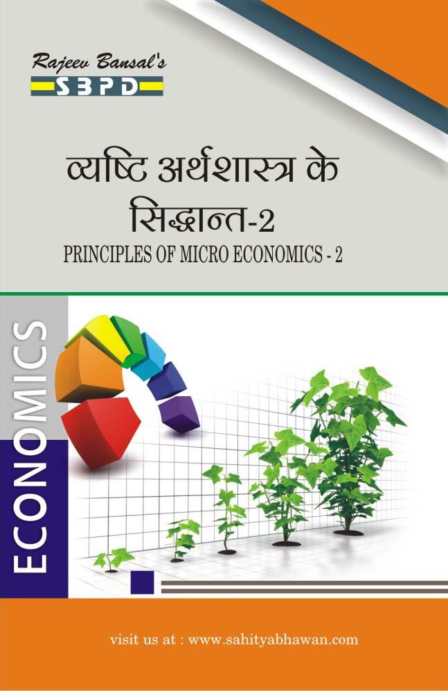 Principles Of Micro Economics-2