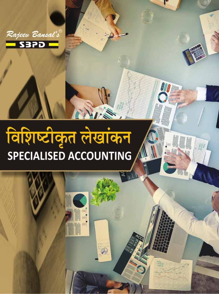 Specialised Accounting