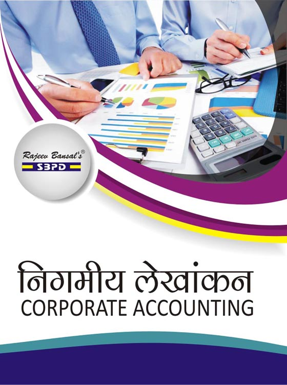 Corporate Accounting (2018-19)