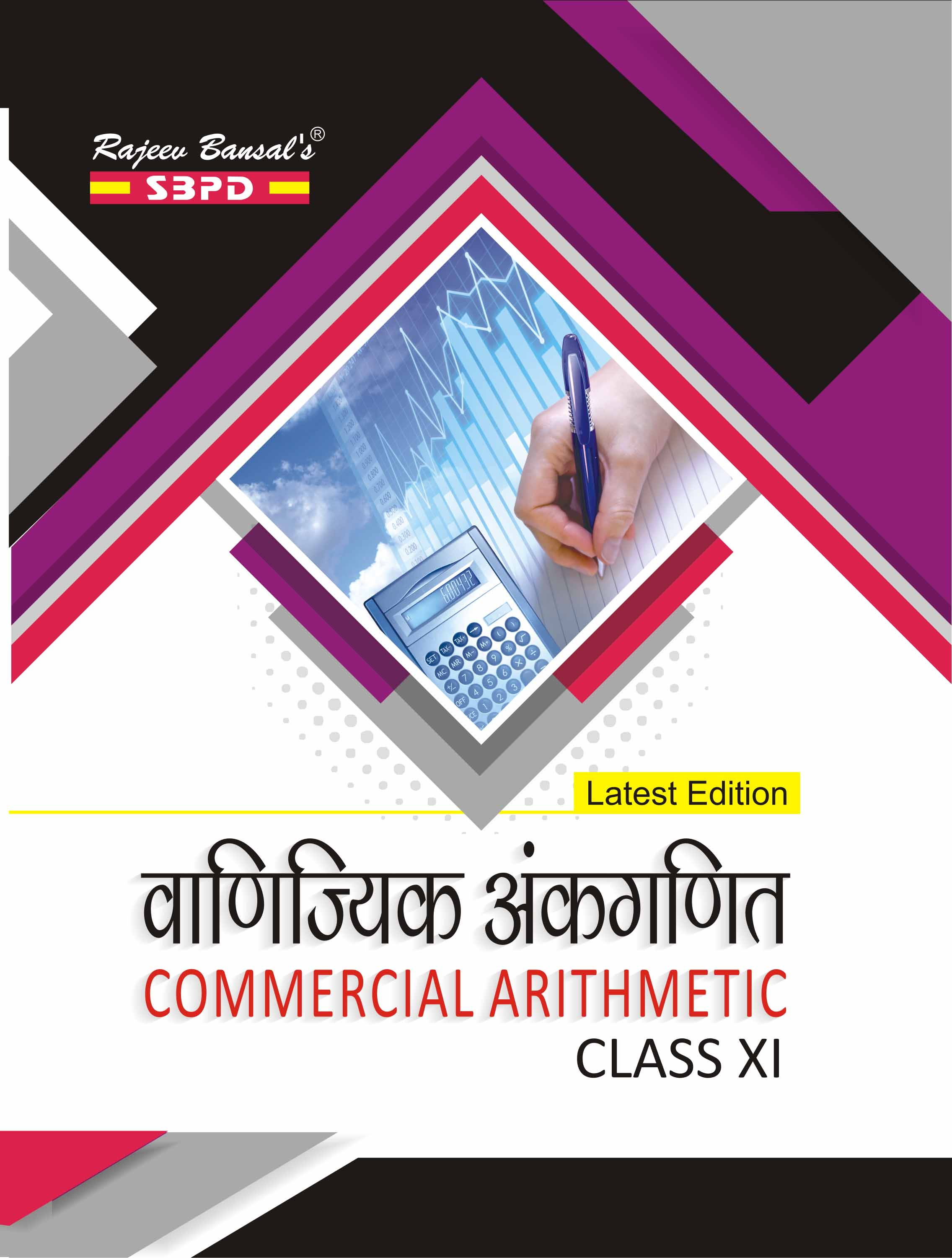 Commercial Arithmetic Class XI (2018-19)